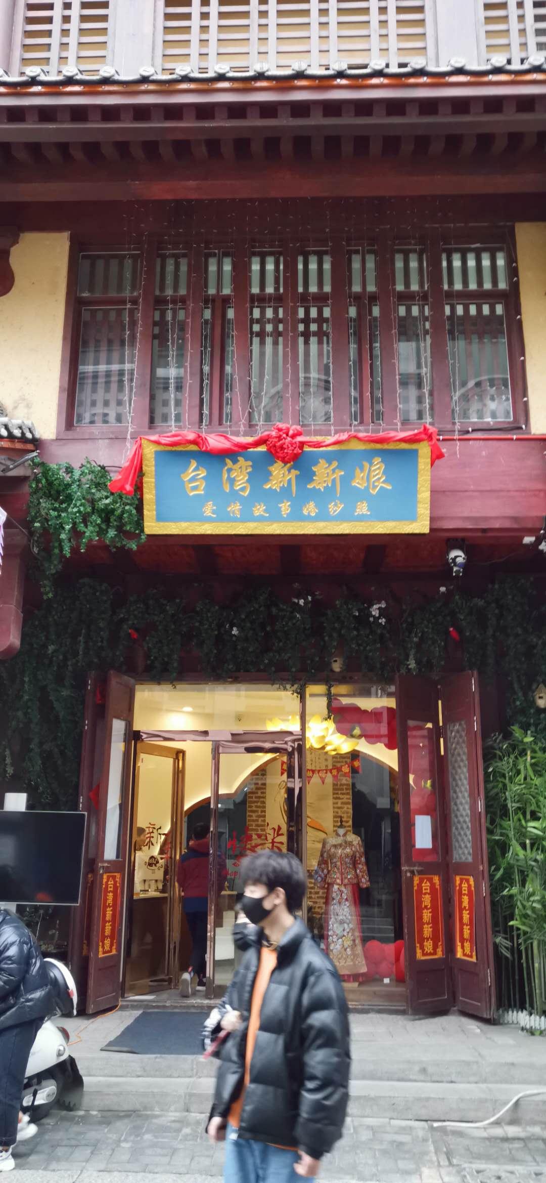 河南许昌台湾新新娘