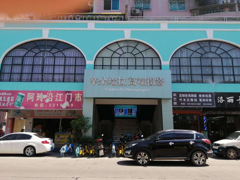 广东省梅州市梅江区辛多瑞拉摄影工作室