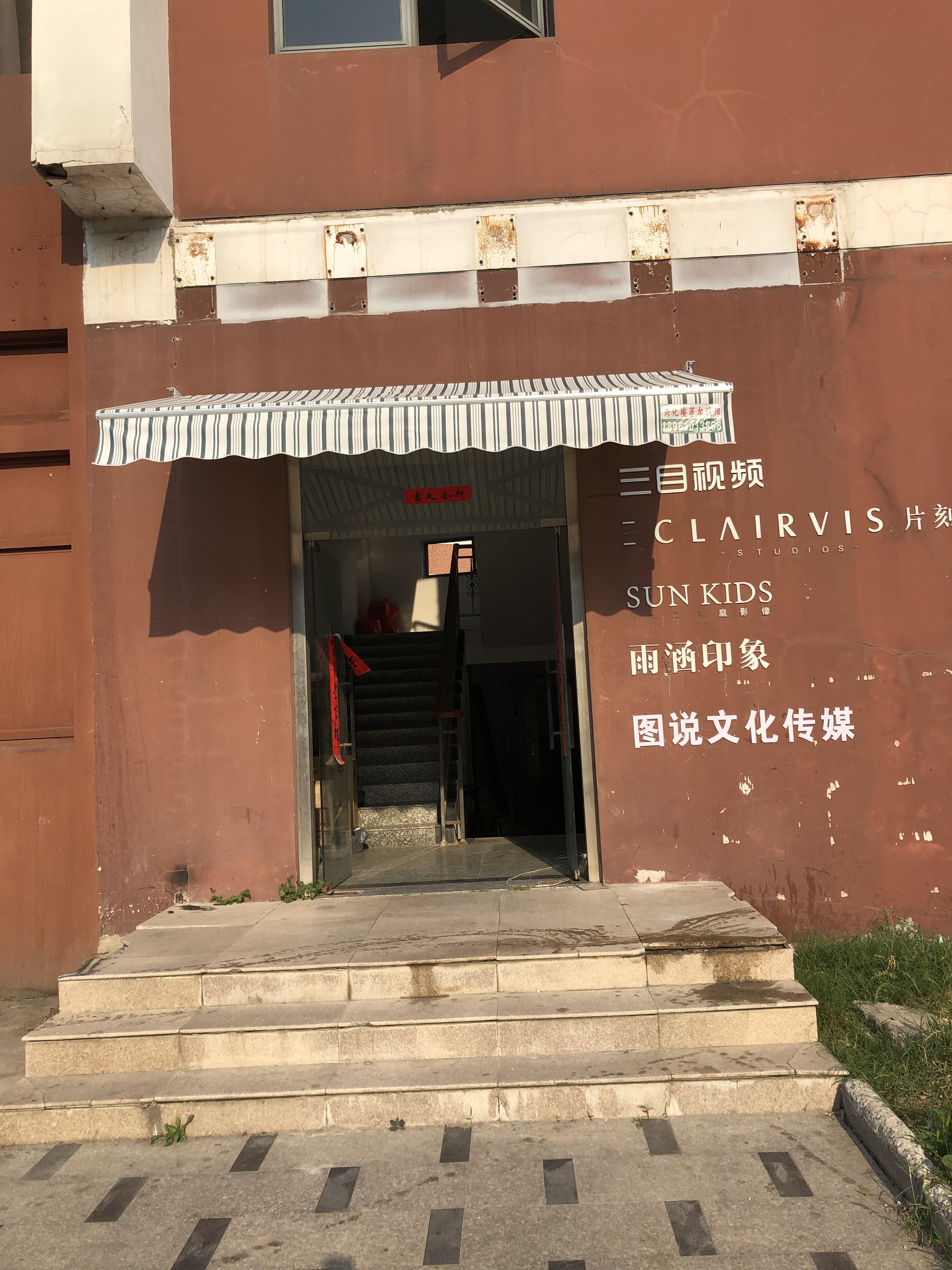 江西宜春樟树市斑马儿童摄影