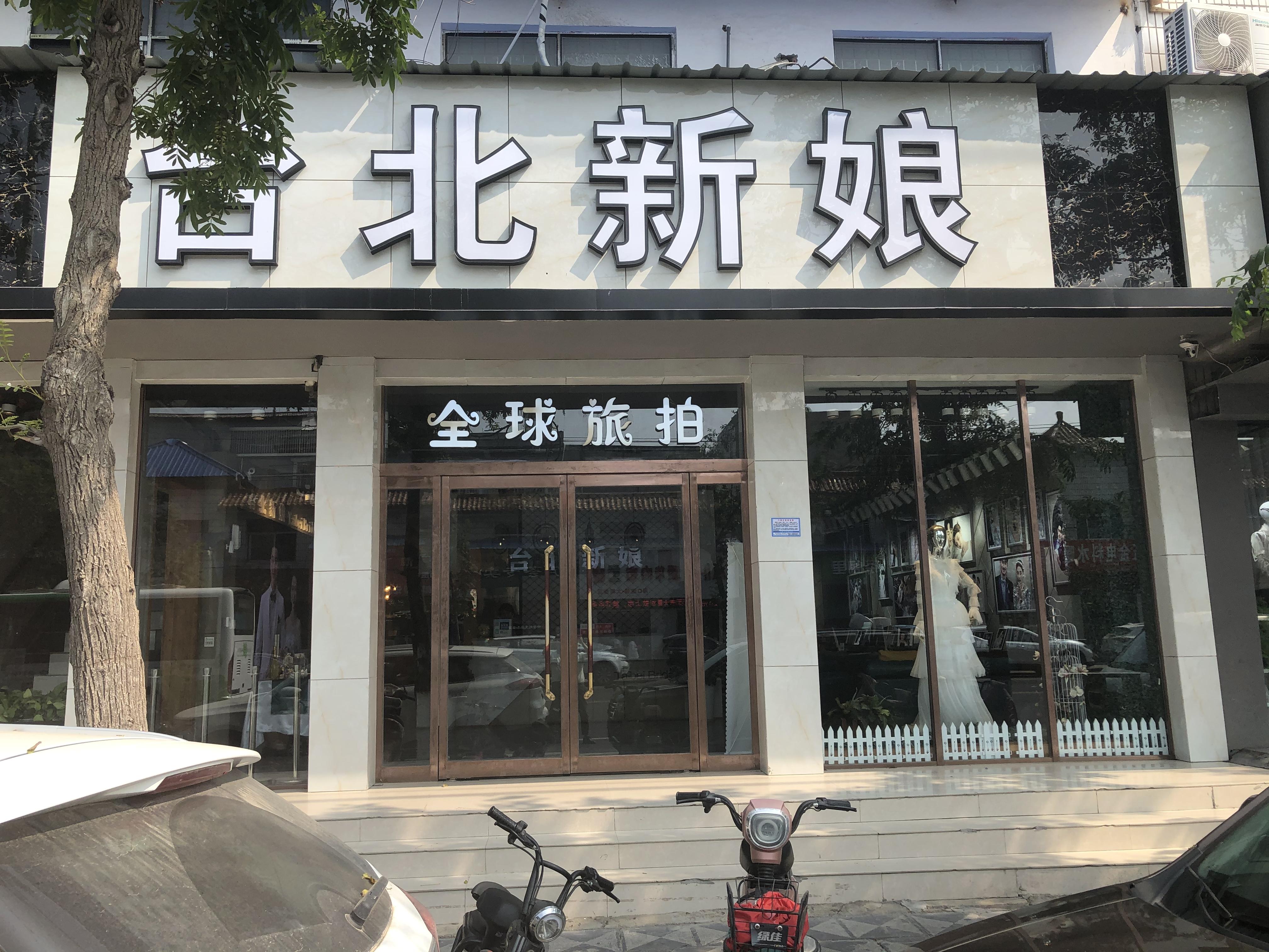 河南淮阳台北新娘