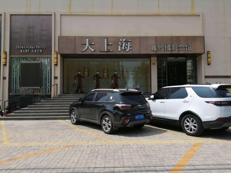 山东菏泽大上海