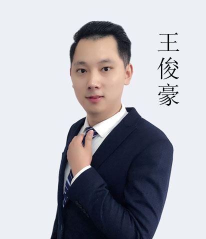 王俊豪-礼服导师