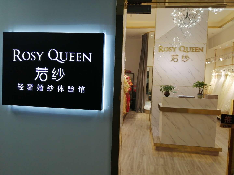 宁波唯一映像摄影(若纱轻奢婚纱体验馆)---婚纱租赁