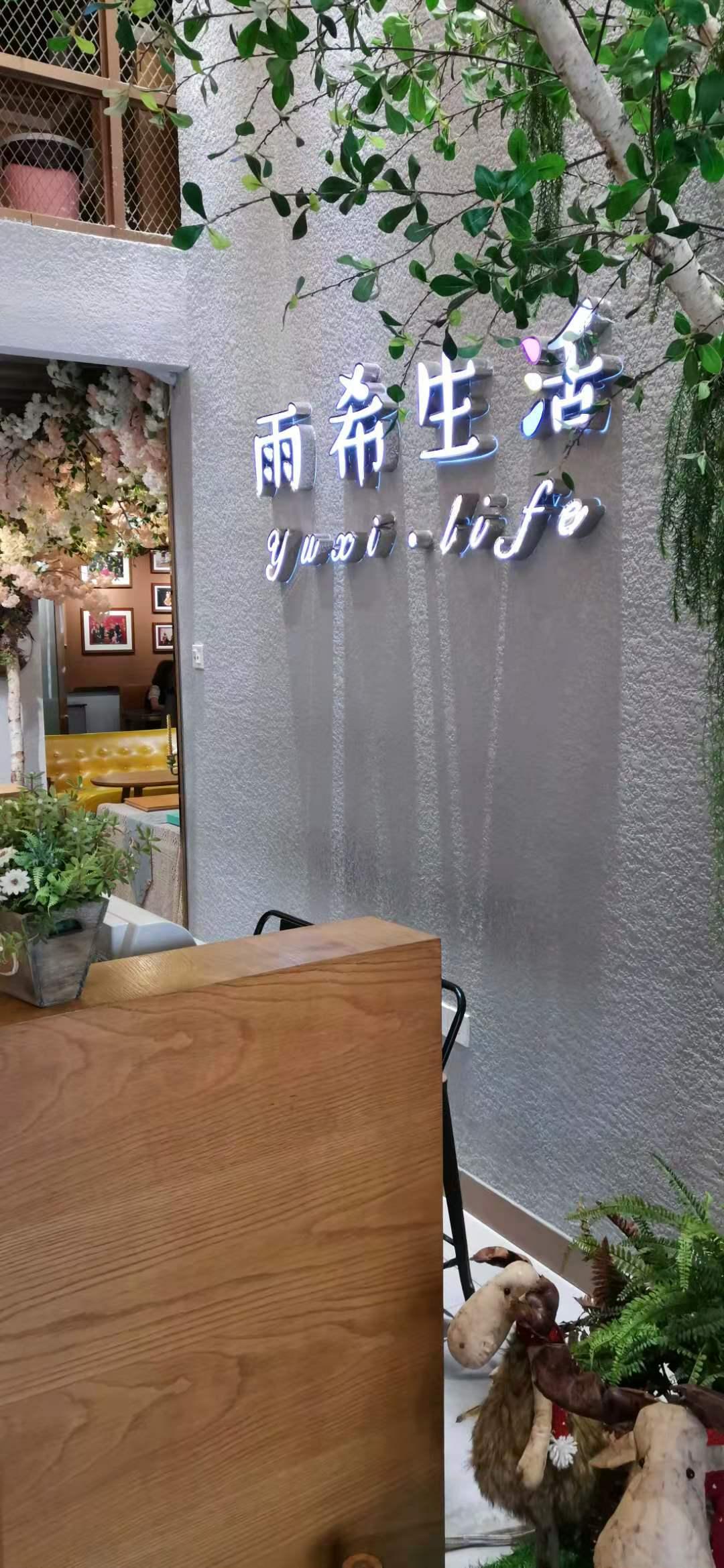 东莞雨希摄影有限公司