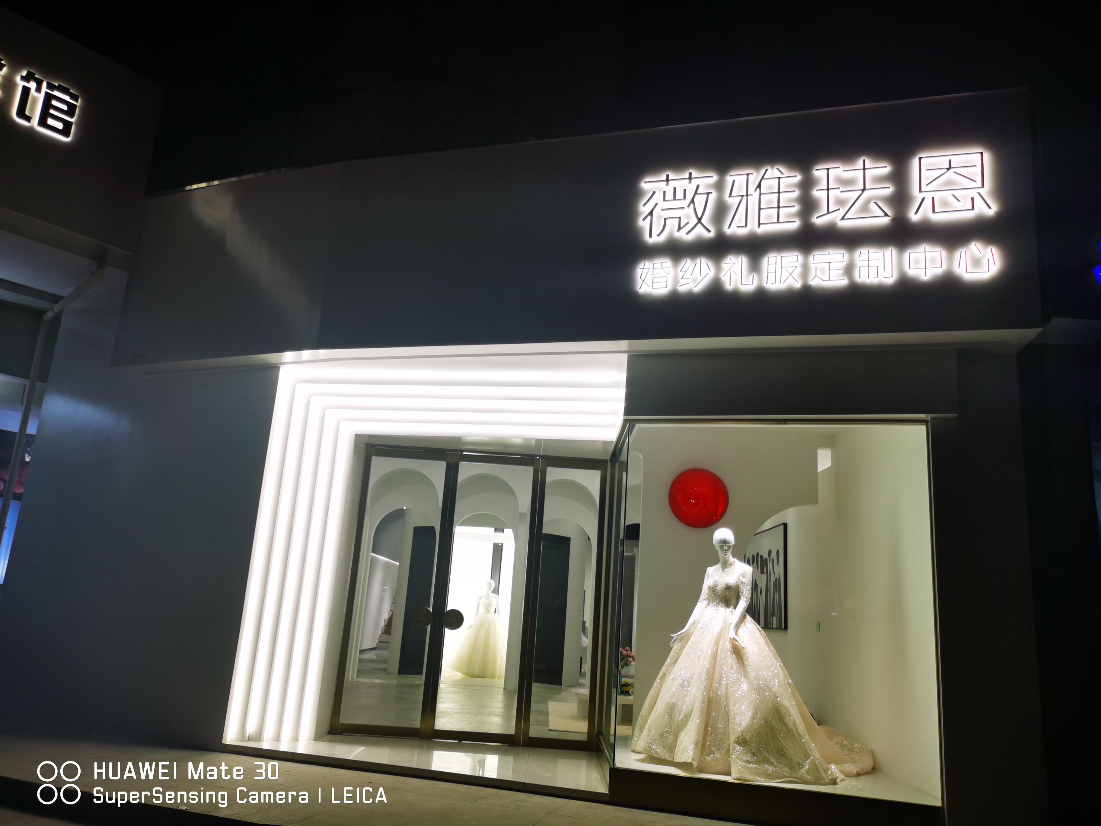 溧阳市薇雅珐恩婚纱礼服定制有限公司---礼服出租