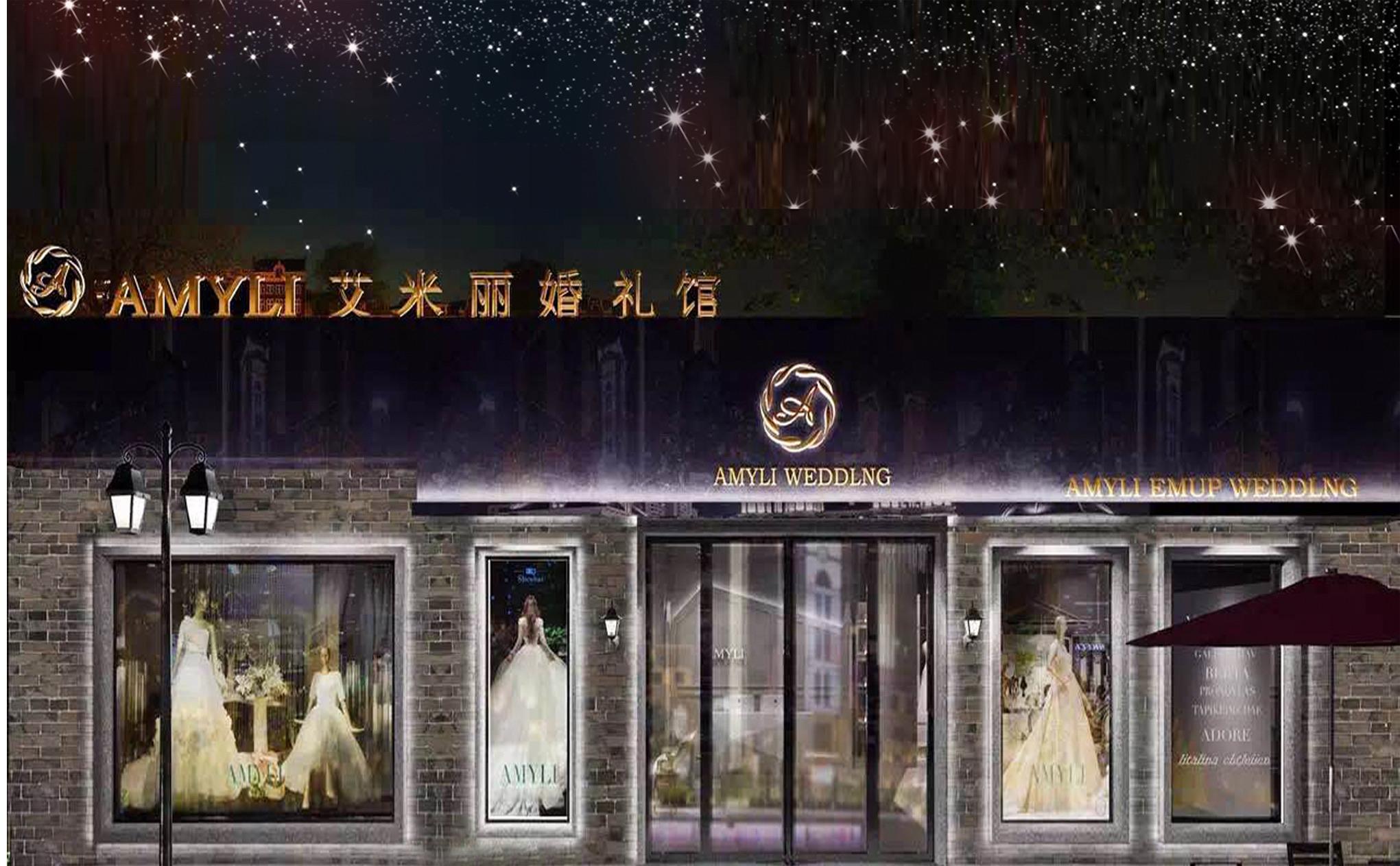 武汉艾米丽婚纱礼服馆---礼服租赁