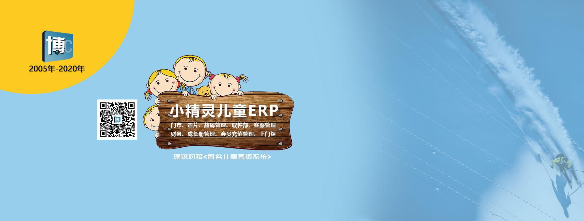 儿童摄影管理软件ERP