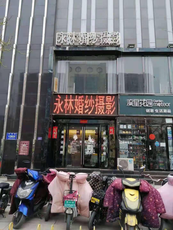 郑州市永林婚纱摄影