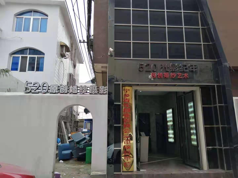 长沙宁乡520光影纪年摄影工作室
