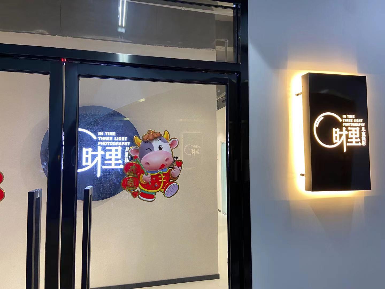 龙岩光合世界文化传媒有限公司