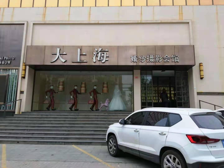 菏泽大上海---新娘化妆