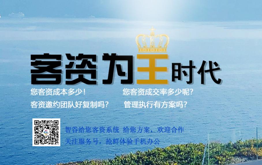 智谷客资系统(平台版)更新内容(2021.07.30)